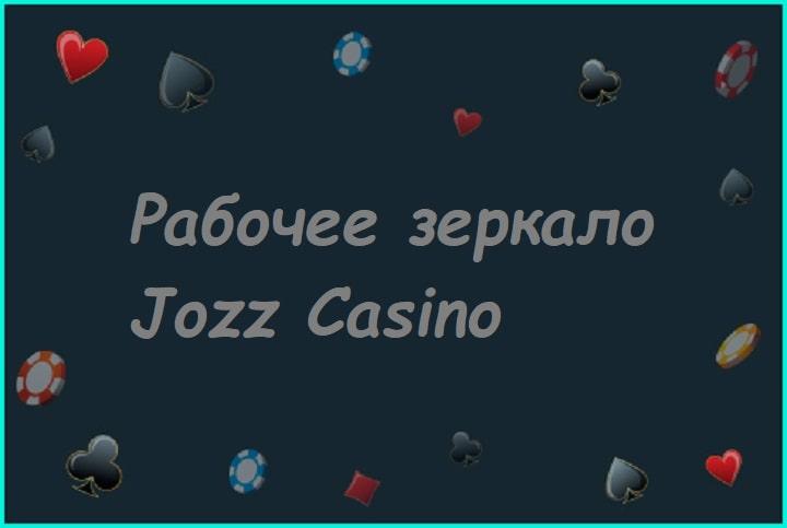 Рабочее зеркало Jozz Casino