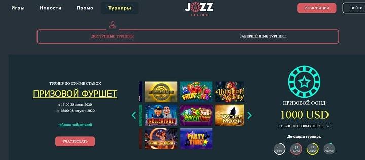 казино Джозз: турниры
